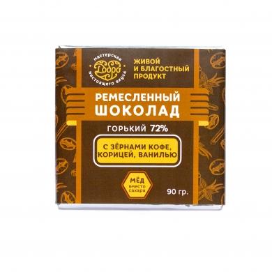 Шоколад Горький с кофе, корицей и ванилью, 90гр