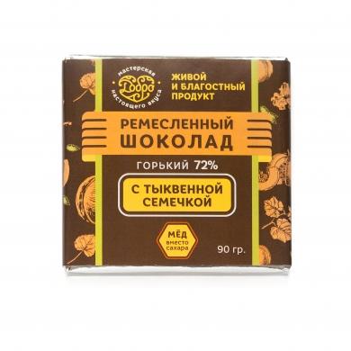 Шоколад Горький с тыквенной семечкой, 90гр