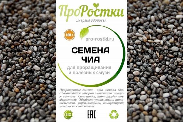Семена чиа, 100гр