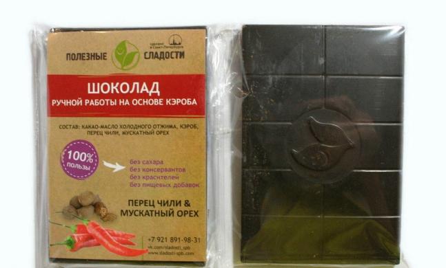 Шоколад из кэроба Перец&Мускатный орех, 55гр