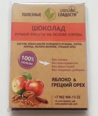 Шоколад из кэроба Яблоко&Грецкий орех, 55гр