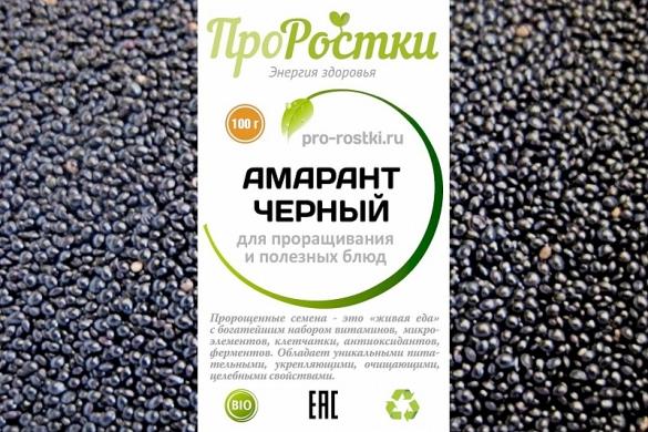 Семена амаранта черного , 100гр