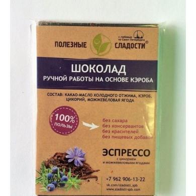 Шоколад из кэроба Эспрессо (с цикорием), 55гр