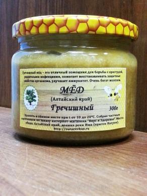 Мед гречишный, 300гр