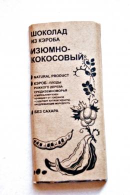 """Шоколад из кэроба """"Изюмно-кокосовый"""", 100г"""