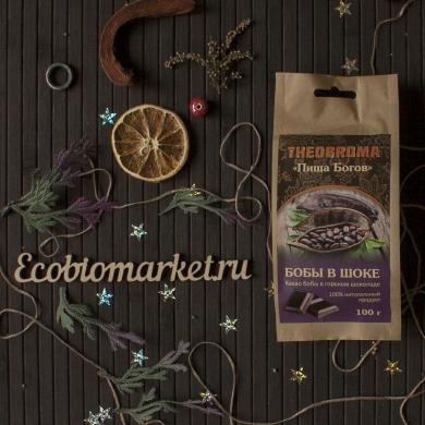 Какао бобы в горьком шоколаде