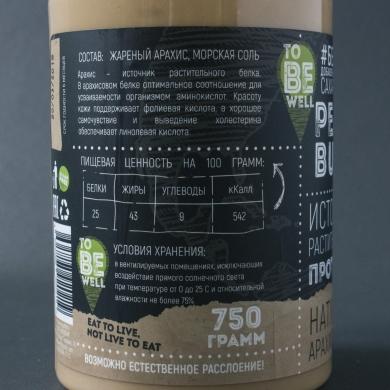 "Арахисовая паста ""Crunch"", 750 г"