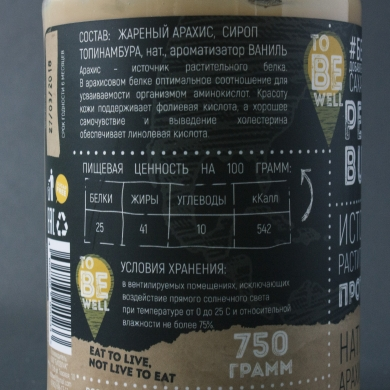 """Арахисовая паста """"Creamy"""", 750 г"""