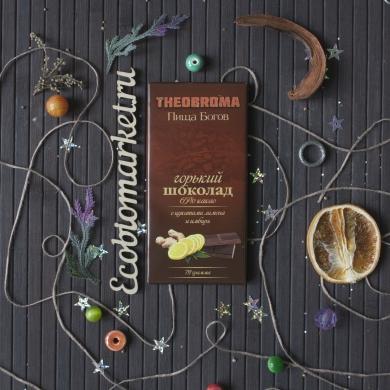 Горький шоколад с лимоном и имбирем