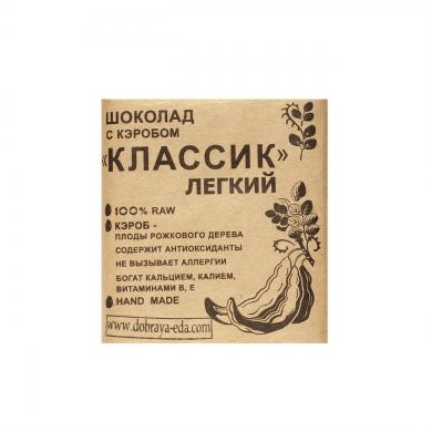 """Шоколад из кэроба """"Классик лёгкий"""", 50г"""