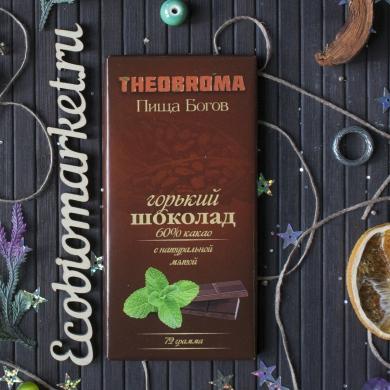 Горький шоколад с мятой