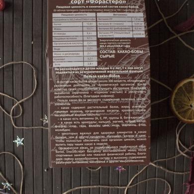 """Какао-бобы """"Пища Богов"""", 250г"""