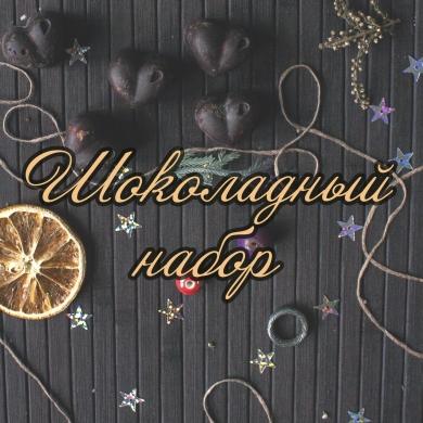 Шоколадный набор (12 сладостей)