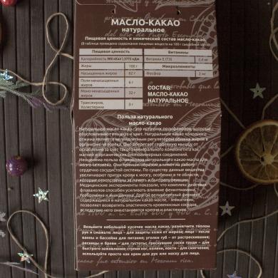 """Какао-масло """"Пища Богов"""", 100г"""