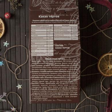"Какао тёртое ""Пища Богов"", 250г"