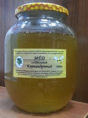 Мед кориандровый, 1кг
