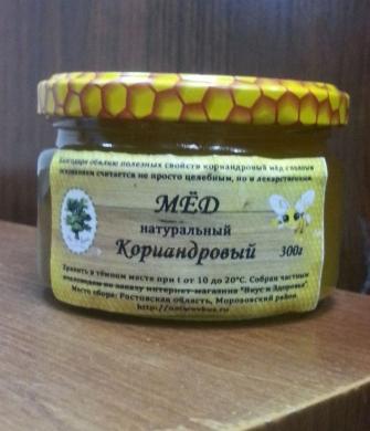 Мед кориандровый, 300гр