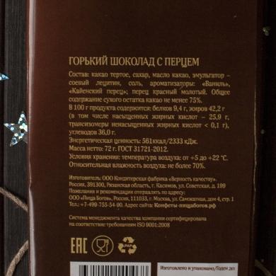 """Горький шоколад с кайенским перцем """"Пища Богов"""", 72г"""