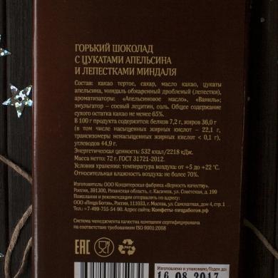 """Горький шоколад с апельсином и миндалем """"Пища Богов"""", 72г"""
