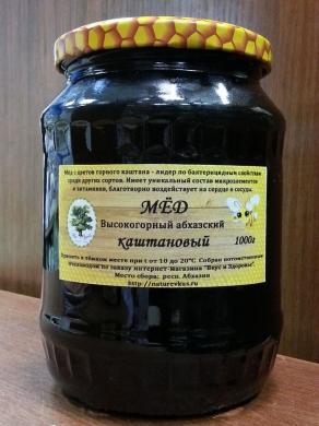 Мед высокогорный каштановый, 1кг