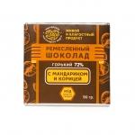 Шоколад Горький с мандарином и корицей, 90гр