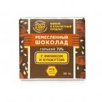 Шоколад Горький с кунжутом и фиником, 90гр
