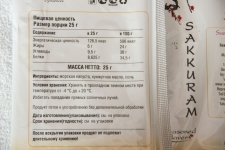 Морская капуста (чипсы) обжаренная Сакурам, 25г