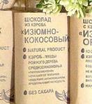 """Шоколад из кэроба """"Изюмно-кокосовый"""", 50г"""