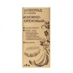 """Шоколад из кэроба """"Изюмно-ореховый"""", 100г"""