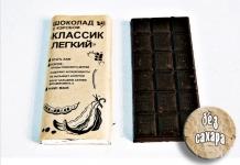 """Шоколад из кэроба """"Классик лёгкий"""", 100г"""
