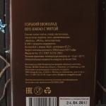 """Горький шоколад с мятой """"Пища Богов"""", 72г"""